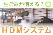 生ごみが消える?有機物リサイクル HDMシステム