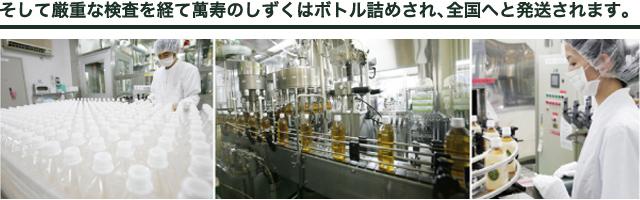 そして厳重な検査を経て萬寿のしずくはボトル詰めされ、全国へと発送されます。